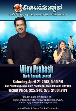 Vijay Prakash concert flier